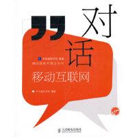 【二手书9成新】对话移动互联网中国通信学会 组编,中兴通讯学院著9787115230027人民邮电出版社
