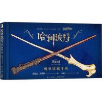 【全新直发】哈利.波特:魔杖收藏手册 新星出版社