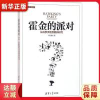 霍金的派对:从科学天地到数码时代 卢昌海 清华大学出版社9787302433071【新华书店 全新正版书籍】