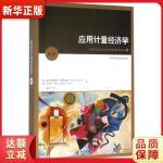 应用计量经济学(第2版) (希)迪米特里奥斯・阿斯特里奥(Dimitrios Asteriou),( 北京大学出版社9