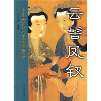 云髻凤钗-中国古代女子发型发饰马大勇齐鲁书社9787533320874