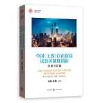 中国(上海)自由贸易试验区制度创新:回顾与前瞻