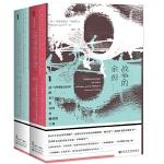 甲骨文丛书・战争的余烬:法兰西殖民帝国的灭亡及美国对越南的干预(套装全2册)