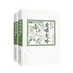 虎啸龙吟(全两册)