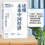 """读懂未来中国经济:""""十四五""""到2035,""""中国好书""""获得者蔡�P带你读懂新发展阶段的经济热点与难点"""