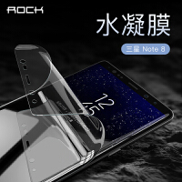 包邮支持礼品卡 ROCK 洛克 三星 note8 水凝膜 0.18mm 钢化玻璃膜 软膜 全屏 覆盖 高清 3D 曲面