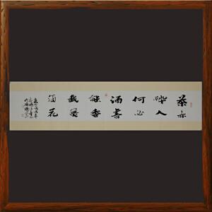 《茶亦醉人何必酒,书能香我无须花》中国书协会员,山东书协理事杨法孝,发货为字芯R1229