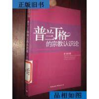 【二手旧书9成新】普兰丁格的宗教认识论 (宗教学研究文库) /梁?