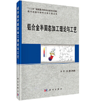 【正版直发】铝合金半固态加工理论与工艺 王平,刘静 9787030473899 科学出版社有限责任公司