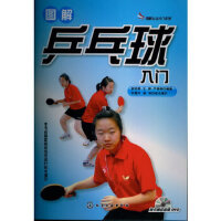 正版《图解运动入门系列--图解乒乓球入门(附光盘)》 郝克勇,王博,严春锦著 9787122122209 化学工业出版