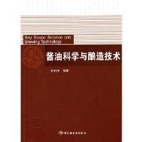 酱油科学与酿造技术 包启安著 中国轻工业出版社 9787501974214