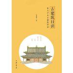 古建筑日读(电子书)