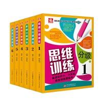 思维分级训练・入门级(套装共6册)
