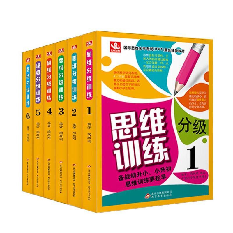 思维分级训练·入门级(套装共6册)