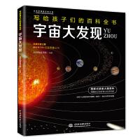 宇宙大发现(写给孩子们的百科全书)
