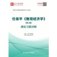 任保平《微观经济学》(第2版)课后习题详解答案