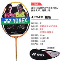 尤尼克斯羽毛球拍 YY全碳素羽拍 进攻型单拍