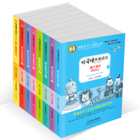 包邮共8本 好习惯伴我成长第一季+第二辑 影响孩子一生的习惯养成励志读本三四五六年级3-4-5-6语文儿童文学课外书阅