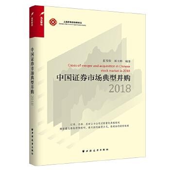 【正版直发】中国证券市场典型并购2018 蓝发钦 国文婷() 9787547615232 上海远东出版社