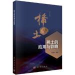 【全新正版】稀土的应用与影响――以包头市为例 张庆辉 9787030557506 科学出版社