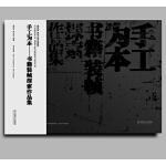 手工为本――书籍装帧探索作品集 高荣生,焦兴涛 四川美术出版社 9787541076954