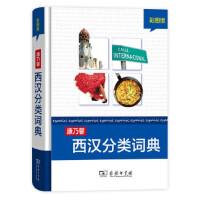 康乃馨西汉分类词典(彩图版) Cornelsen Schulverlage 商务印书馆 9787100102810