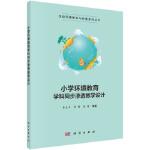 正版教材 小学环境教育学科同步渗透教学设计 李友平,郭涛,彭英 科学出版社