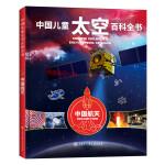 中国儿童太空百科全书--中国航天