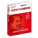 峥嵘岁月:*与巾帼英豪 共产党建党90周年纪念 历史人物名人传记 历史书籍 历史人物名人传记 名人小说书籍