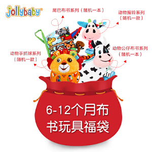 【开学季-爆款直降】jollybaby1-2岁布书福袋-宝宝布书早教婴儿撕不烂
