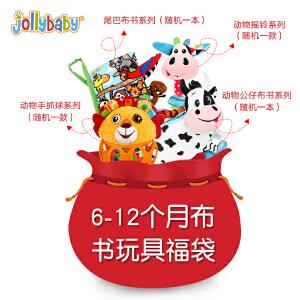 jollybaby1-2岁布书福袋-宝宝布书早教婴儿撕不烂