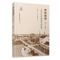 【正版直发】共生经济(1962-1982):人民公社时期的农业经营(当代中国农民的脚印) 张乐天 等 97873091