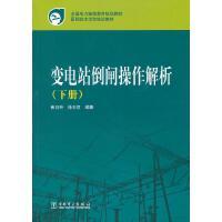 全国电力继续教育规划教材 变电站倒闸操作解析(下册)