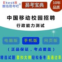 2020年中国移动校园招聘(行政能力测试)易考宝典手机版-ID:4662
