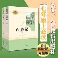 西游记人民教育出版社人教版 上下全2册 七年级上册无障碍阅读本名著阅读课程化丛书