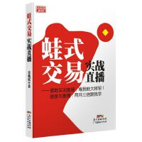 【正版直发】蛙式交易实战直播 肖兆权 9787545439908 广东经济出版社有限公司