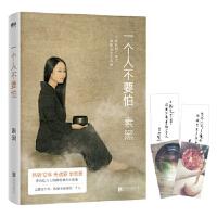【新书店正版】一个人不要怕素黑北京联合出版有限公司9787559634450