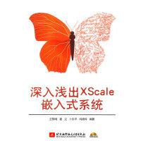 深入浅出XScale嵌入式系统(内附光盘1张)