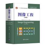图像工程(第4版)