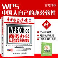 【赠教学光盘+软件+随身查】WPS教程书籍计算机应用基础excel函数公式wps视频教程Office办公软件PPT幻灯