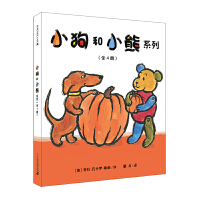 小狗和小熊系列(4册)麦克米伦世纪绘本麦克米伦世纪国际大奖经典图画书 3-4-5-6周岁 幼儿儿童绘本童话故事书籍畅销