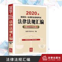 2020年 国家统一法律职业资格考试 法律法规汇编 主观题考试专用 法律出版社