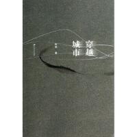 【正版新书直发】穿越城市阿明江苏大学出版社9787811307665