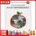 幼儿园教育活动新设计丛书:幼儿园主题环境创意新设计(小班) 李俐 9787565113444 南京师范大学出版社