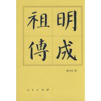明成祖传(精)(修订本)―历代帝王传