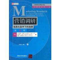 营销调研――信息化条件下的选择(第4版)(工商管理优秀教材译丛・营销学系列)