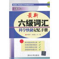 最新六级词汇科学快捷记忆手册(英语热门考试词汇科学快捷记忆丛书)