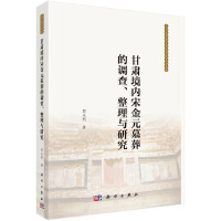 甘肃境内宋金元墓葬的调查、整理与研究