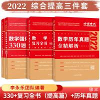 2022李永乐考研数学系列数学复习全书 提高篇+强化通关330题+历年真题全精解析・提高篇(数学三)