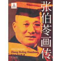 20世纪中国教育家画传:张伯苓画传 梁吉生 9787540856236